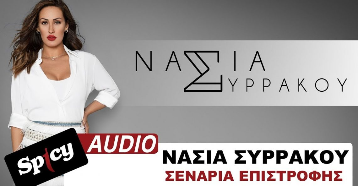 """SPICY New Release: ΝΑΣΙΑ ΣΥΡΡΑΚΟΥ – """"ΣΕΝΑΡΙΑ ΕΠΙΣΤΡΟΦΗΣ"""""""
