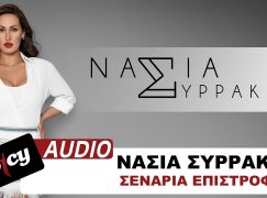 "SPICY New Release: ΝΑΣΙΑ ΣΥΡΡΑΚΟΥ – ""ΣΕΝΑΡΙΑ ΕΠΙΣΤΡΟΦΗΣ"""
