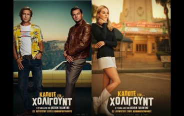 Once Upon a Time… in Hollywood – Κάποτε… στο Χόλιγουντ (2019)